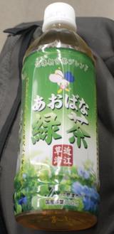 今日の飲み物 滋賀県信楽朝宮茶ブレンド 糖分などを取りすぎる現代人の食生活に! あおばな緑茶近江草津