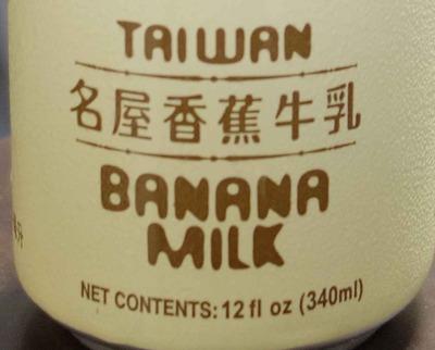 今日の飲み物 名屋香焦牛乳は台湾界のバナナミルク的な商品で、甘味は控えめですが、台湾バナナを使っているのか?濃厚な味わいです。