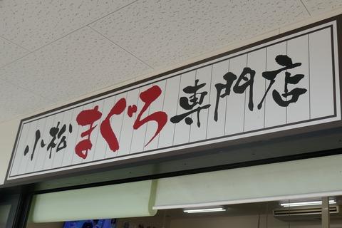 たまに行くならこんな店 酒田港近くの「みなと市場 小松鮪専門店 」で、極上なるウマさのまぐろ丼を食す!