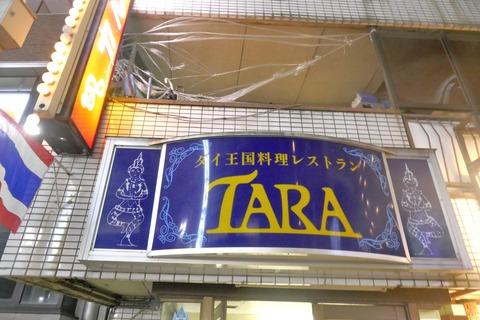 たまに行くならこんな店 小平市民な友人がオススメしていた「TARA」で、カリーと牛肉の美味しさ満点な「パネンヌア」を食す!
