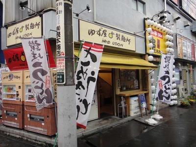 たまに行くならこんな店 神田駅前にあるゆず屋製麺所は2度足を運んでみて神田駅チカでは凄く旨いさぬきうどん店であると確信しました