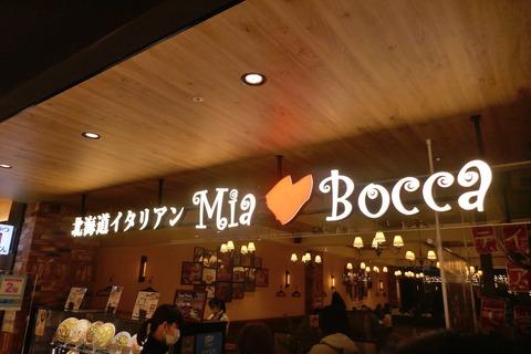 たまに行くならこんな店 北海道発祥のイタリアンの所沢版な「北海道イタリアン ミアボッカ グランエミオ所沢店 」で、美味なパスタディナーを楽しむ!