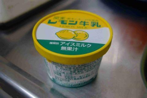 たまに買うならこんな商品 栃木の郷土ドリンクのレモン牛乳をアイスにするとねっとり甘くやわらかな味わいでした。※商品名はアイスになってもレモン牛乳です。