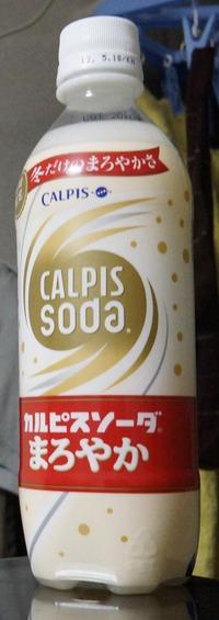 今日の飲み物 期間限定冬だけのまろやかさ「カルピスソーダまろやか」