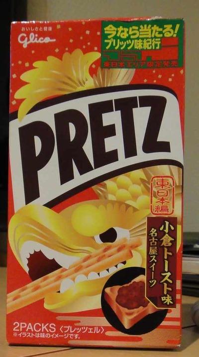 今日のお持ち帰り PRETZ小倉トースト味