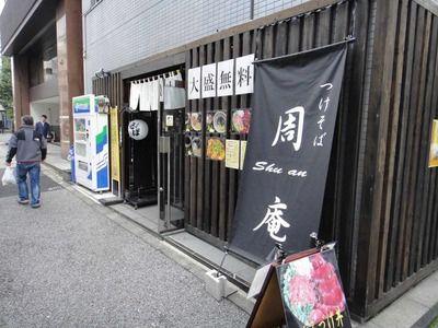 たまに行くならこんな店 つけそば周庵神田店 カレーうどん&ミニマグロ丼セット980円編