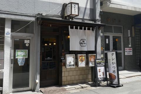 たまに行くならこんな店 新潟スタイルのタレカツ丼が楽しめる「新潟カツ丼 タレカツ 神保町本店 」では、甘じょっぱいソースに脂っこさ0なもち豚カツがマッチ!