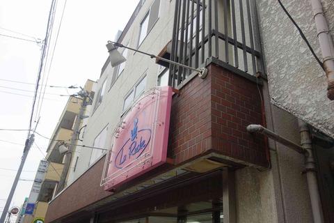 たまに行くならこんな店 世田谷区深沢には小沢一郎氏が、世田谷区奥沢には夏季期間のみ限定営業を行う「ラ・リューシェ」でスッキリフレッシュアイスクリームを喰らって来ました