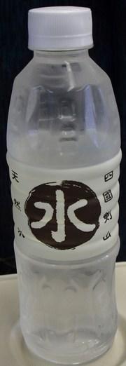 今日の水 四国剣山(水)天然水