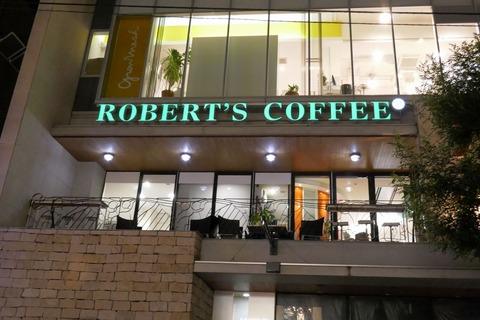 たまに行くならこんな店 日本唯一のフィンランドコーヒーチェーンロバーツコーヒーの日本店舗は、何故か福岡市に「ロバーツコーヒー福岡大名店」として存在しています