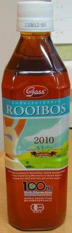 今日の飲み物 オーガニックルイボスティー2010