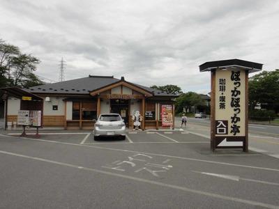 たまに行くならこんな店 世界遺産に選ばれた中尊寺の近くにあるおしゃれな見た目のほっかほっか亭平泉店
