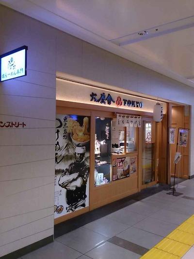 たまに行くならこんな店 つけ麺の超人気店の六厘舎の東京ラーメンストリート版の六厘舎TOKYOは、朝から行列にマミれていましたが店員の客の捌き方もいい感じでした