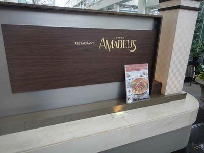 たまに行くならこんな店 ウェスティン大阪1Fにある陽の光が差し込んで気持ちが良いレストラン「アマデウス」