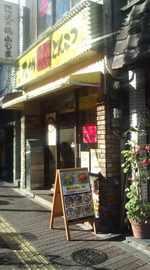 たまに行くならこんな店 博多ラーメン長浜や本郷店