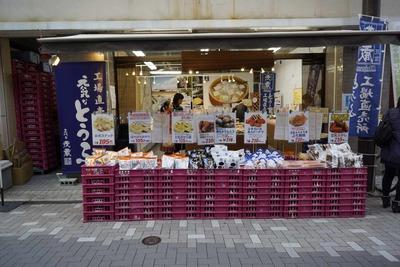 たまに行くならこんな店 浦和駅前の商店街内にある大豆系惣菜&大豆系スイーツShop「三代目茂蔵 浦和直売所」