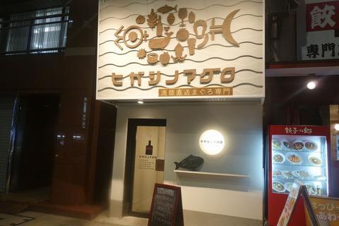 たまに行くならこんな店 夜の「ヒガシノマグロ」はマグロはもちろんのこと、肉メニューからシメに至るまで一通り充実!神田にしてはちょっぴりおしゃれに使えるお店です