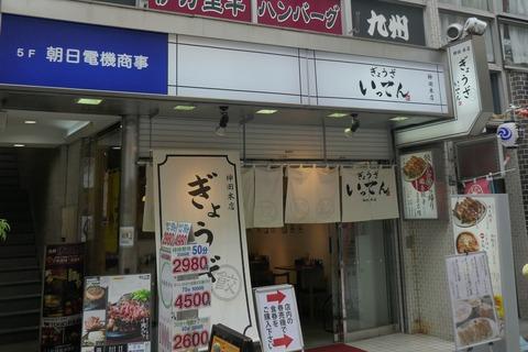 たまに行くならこんな店 外食界の激戦区神田駅西口商店街にある「ぎょうざいってん 神田本店」で、お値ごろ感満点な「ぎょうざ定食」を食す!