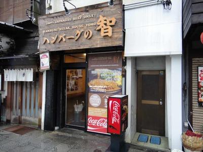 たまに行くならこんな店 ハンバーグの智(塩味だけでも美味しい!!塩味ダブルサイズハンバーグ850円編)