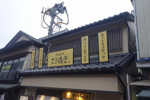 たまに行くならこんな店 成田山新勝寺の表参道にある「ごま福堂 成田店」で、ごまの風味全開な金ゴマビーフコロッケを食す