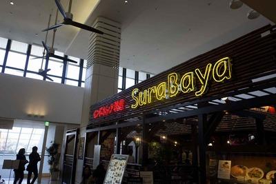 たまに行くならこんな店 妖怪と名水の街調布!それも調布駅前でインドネシア料理を味わえる「スラバヤ調布パルコ店」はリゾート地の様な雰囲気で料理が頂けます