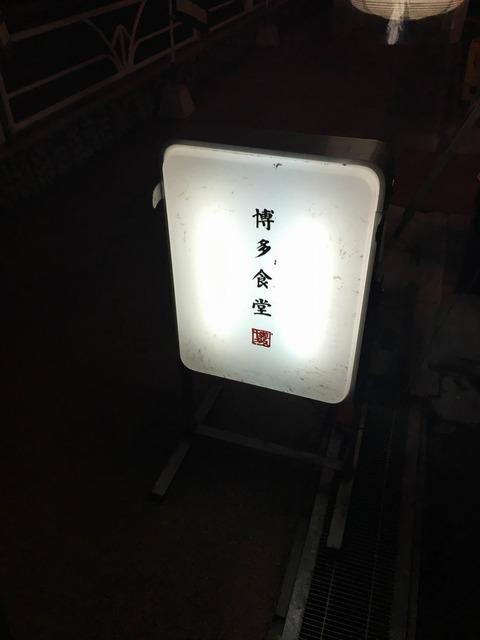 たまに行くならこんな店 都内で九州人がラーメンがおいしいお勧めしていた「博多食堂」では、切れのある円やか豚骨ラーメンが楽しめました!