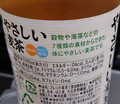今日の飲み物 7種の素材が混ざり合った「やさしい麦茶」はカフェインゼロで眠気を妨げずに飲めるので熱々な夜にオススメです。
