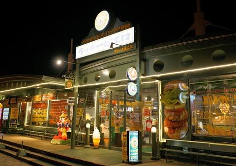 たまに行くならこんな店 函館市屈指の人気観光地「金森レンガ倉庫」沿いにある「ラッキーピエロ マリーナ末広店」で、1番人気のチャイニーズチキンバーガーセットを喰らう!