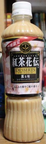 今日の飲み物 紅茶花伝DESSERTS 薫る桜 ふんわり華やぐ桜の香り