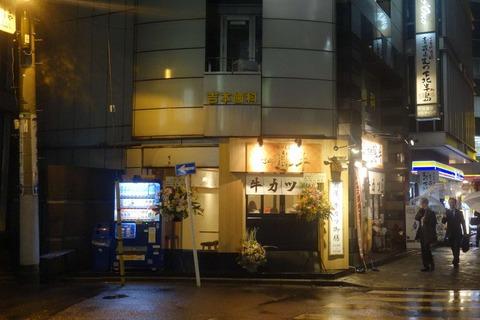たまに行くならこんな店 京都からの牛かつの刺客「京都勝牛小川町店」で赤身さっぱり美味しい牛カツをクールに食しました