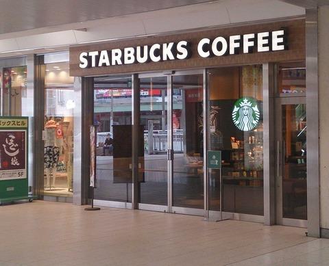 たまに行くならこんな店 出る改札を間違えなければ改札を出て10秒で入店出来る「スターバックスコーヒー取手駅店」はエキナカなのに比較的ゆったり過ごせるスタバです