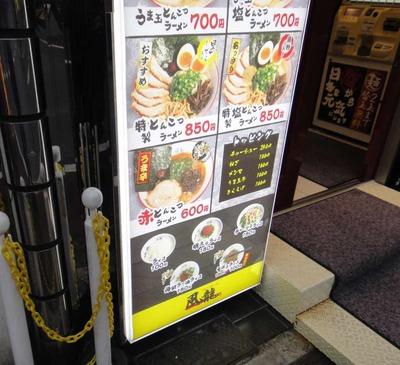 たまに行くならこんな店 風竜MAX.神田北口店で海老まぜめんを食らってきました