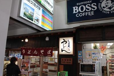 たまに行くならこんな店 かけはし松山店