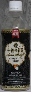 今日の飲み物 午後の紅茶アジアンストレート[無糖]