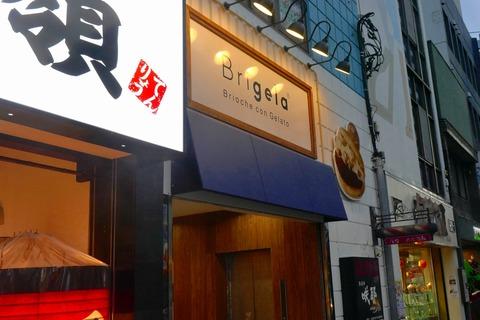 たまに行くならこんな店 名水都市三島市にオープンした「ブリジュラ 三島店」で、お台場で初体験したブリジュラを再び食す!