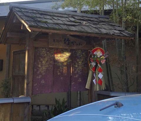 たまに行くならこんな店 後日の大晦日や都心からあまり遠くない所で香りの良い蕎麦を鬼怒川の風景とともに楽しめる「鬼怒川竹やぶ」は是非都心に住まう方を連れて行きたいお店です