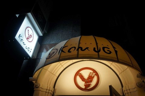 たまに行くならこんな店 武蔵浦和や神田で楽しんだ「KomuGi」が那覇市にあったので行ってみた!余談ですがスタッフの美人率はコムギの中ではここがNO.1かも?