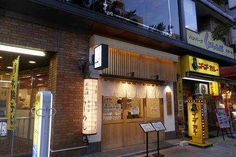 たまに行くならこんな店 ラーメン&鮪が美味しい「きたかた食堂 神保町店」で、淡麗系で優しい味わいのしょうゆラーメンと、マグロの旨さ際立つ本鮪トロタクちらしを食す!