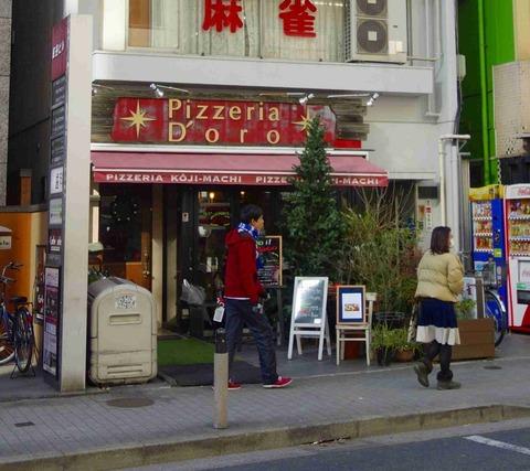 たまに行くならこんな店 麹町駅チカでパリパリ系ローマピッツァが味わえる「ピッツェリア・ドォーロ麹町店」はサクサク系ピッツァが大好きな方必見です