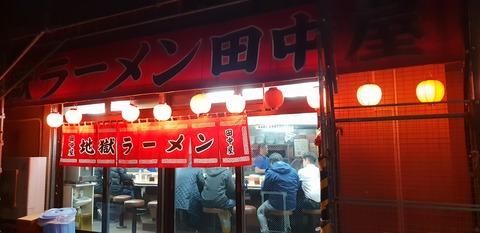 たまに行くならこんな店 神奈川県在住のNEET株式会社取締役オススメの「地獄ラーメン田中屋」で、熱々辛ウマな地獄ラーメンを食す!