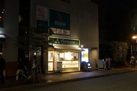 あの日行ったこんな店 「フロレスタ麻布十番店」では、シンプルな美味しさのプレーンを筆頭に、程よい甘さのシュガー、コクと食感に優れたメープルを楽しみました。