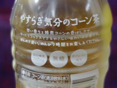 今日の飲み物 社名が変わっても「やすらぎ気分のコーン茶」のコーン茶ならではの甘く香ばしい風味は変わりませんでした