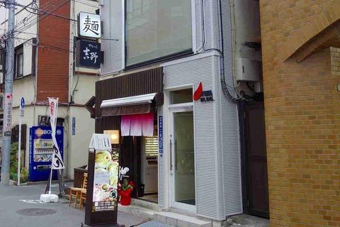 たまに行くならこんな店 神田では貴重な淡麗系ラーメン店「そめいよしの」で、ラーメンを食べずに、 チャーハン&焼餃子を食べて帰るの巻