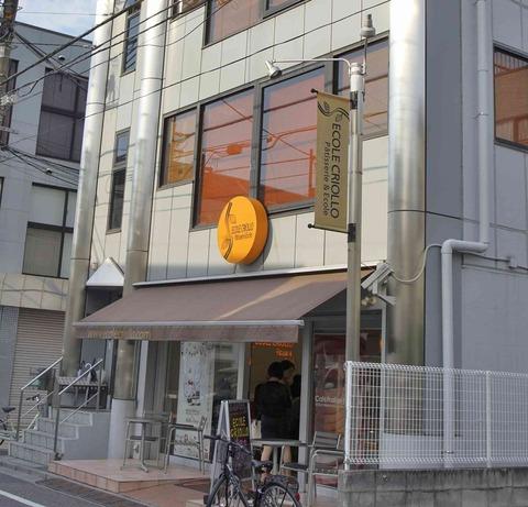 たまに行くならこんな店 エコール・クリオロの総本山な「エコール・クリオロ」本店は千川駅チカにあり、食べログ的視点で見ると千川駅エリアの王者的なお店です。
