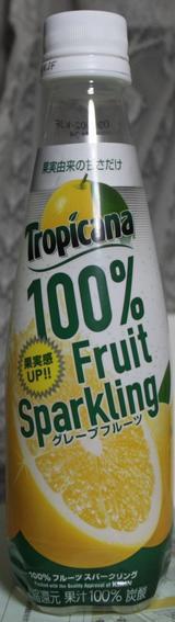 今日の飲み物 トロピカーナ100%fruitsparkling  グレープフルーツ