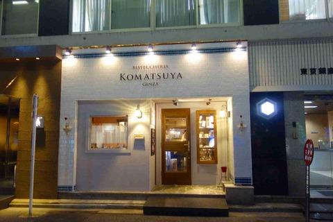 たまに行くならこんな店 蒼穹のように何時までも肉と共に銀座に存在し続けて欲しい「BISTECCHERIA KOMATSUYA GINZA」はイタリアンと肉を合わせた肉バルの上位互換なお店です