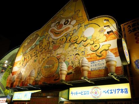 たまに行くならこんな店 軽く何かをつまみたい時に便利な「ラッキーピエロ ベイエリア本店」で、ラッキーガラナ、ラキポテを食す!