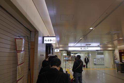 たまに行くならこんな店 開店前から行列するくらいに人気な「六厘舎 東京駅店」で、味玉を乗せた「味玉朝つけ麺」を食す!
