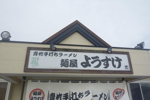たまに行くならこんな店 当時佐野市で一番人気のラーメン店だった「ようすけ」は、プリプリ麺にキレのあるスープがぴったしカンカンな1杯が楽しめます