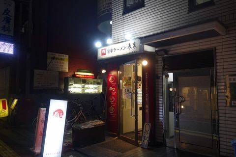 たまに行くならこんな店 デカ唐揚げが投入されたピリ辛あんかけDXが旨い!「表裏」は場所は裏通り、されど味は表通りなお店です。